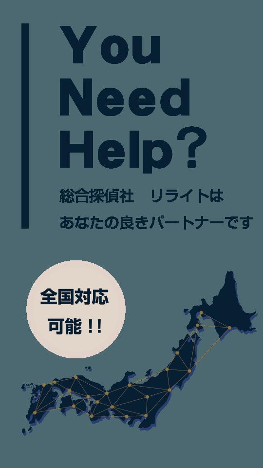 総合探偵社リライトは日本全国対応可能です